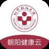 朝阳健康云软件v2.8.7安卓版