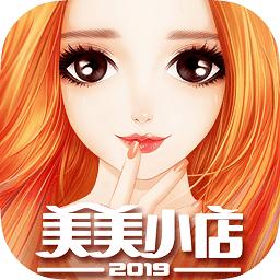 美美小店4399账号登陆app下载_美美小店4399账号登陆app最新版免费下载