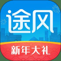 途风旅游toursforfunv3.0.2安卓版