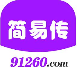 简易传app赚钱app下载_简易传app赚钱app最新版免费下载