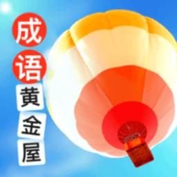 成语黄金屋红包版app下载_成语黄金屋红包版app最新版免费下载