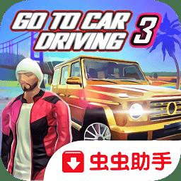 去开车3手游app下载_去开车3手游app最新版免费下载