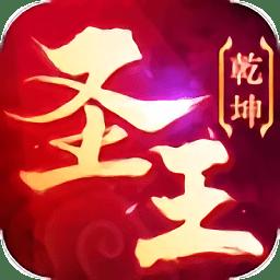 御剑乾坤圣王app下载_御剑乾坤圣王app最新版免费下载