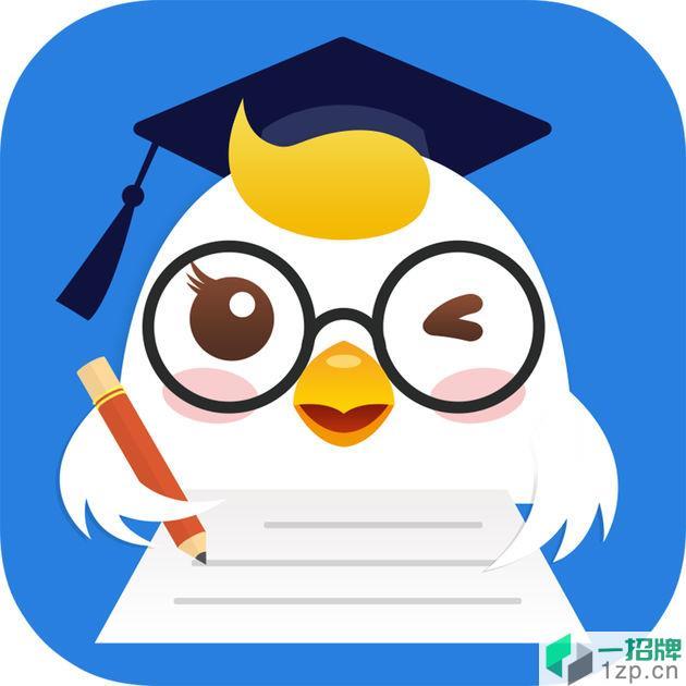 畅言作业平台学生版app下载_畅言作业平台学生版app最新版免费下载