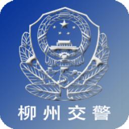 柳州交警app最新版本v2.4.6安卓版