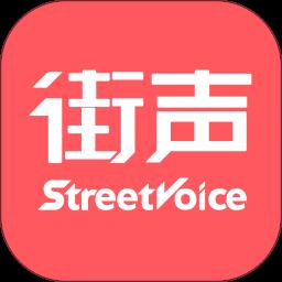 街声音乐(StreetVoice)v3.1.11安卓版