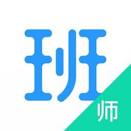 爱学班班教师版app下载_爱学班班教师版app最新版免费下载