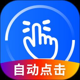 自动万能点击器免费破解版v2.0.3.0安卓手机版
