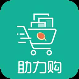 助力购官方版v0.0.18安卓版