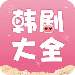 2020韩剧大全软件v1.5.6安卓最新版