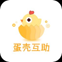蛋壳互助平台app下载_蛋壳互助平台app最新版免费下载