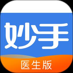 妙手医生版appapp下载_妙手医生版appapp最新版免费下载