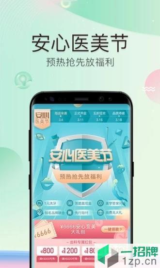 新氧魔镜测脸发型app下载_新氧魔镜测脸发型app最新版免费下载