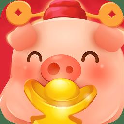 欢乐养猪场2020最新版appv1.5.3安卓版