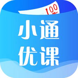 小通优课app下载_小通优课app最新版免费下载