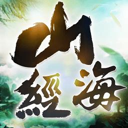 山海经搜神记妖兽传官方版v6.2.0安卓版