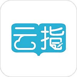 云指课堂登录app下载_云指课堂登录app最新版免费下载