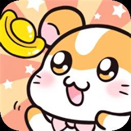 全民养金鼠红包版v1.0安卓版