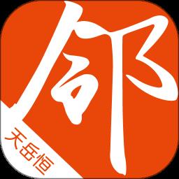 四邻天岳恒96139平台v2.2.0安卓版
