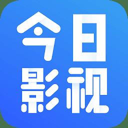 2020今日影视app正版v1.7.0安卓最新版