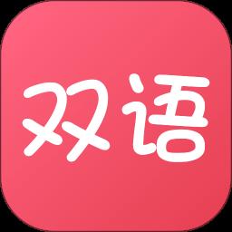 双语帮campusapp下载_双语帮campusapp最新版免费下载