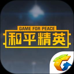 腾讯和平精英助手app下载_腾讯和平精英助手app最新版免费下载