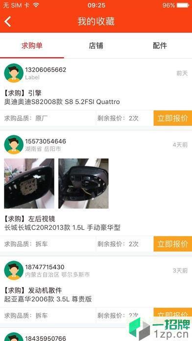陈田村拆车件网上商城app下载_陈田村拆车件网上商城app最新版免费下载