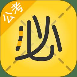 必胜公考app下载_必胜公考app最新版免费下载