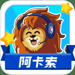 阿卡索游戏英语app下载_阿卡索游戏英语app最新版免费下载