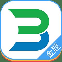 博傲金题手机版app下载_博傲金题手机版app最新版免费下载