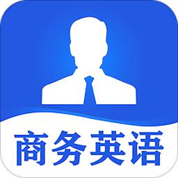 商务英语口语(商务英语培训)app下载_商务英语口语(商务英语培训)app最新版免费下载