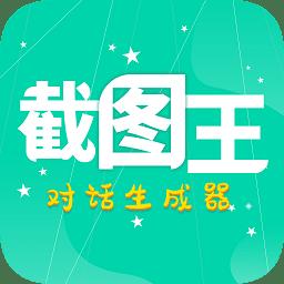 截图王破解免费版app下载_截图王破解免费版app最新版免费下载