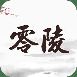 零陵政务中心app下载_零陵政务中心app最新版免费下载
