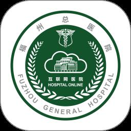 福州总医院预约挂号平台app下载_福州总医院预约挂号平台app最新版免费下载