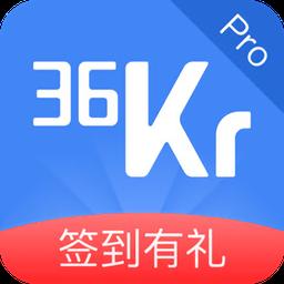 36氪专业版app下载_36氪专业版app最新版免费下载