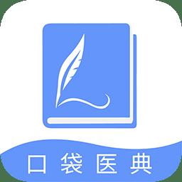 口袋医典app下载_口袋医典app最新版免费下载