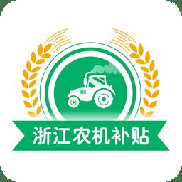 浙江农机补贴app下载_浙江农机补贴app最新版免费下载