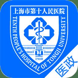 掌上医政app下载_掌上医政app最新版免费下载