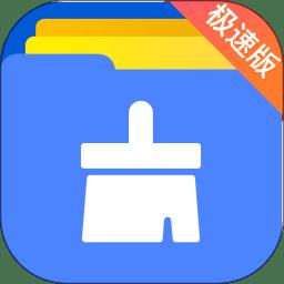 手机超强清理大师极速版app下载_手机超强清理大师极速版app最新版免费下载