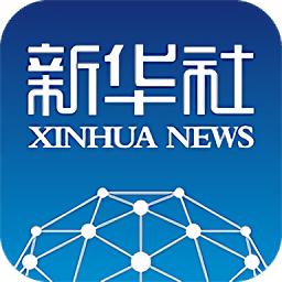 新华社手机客户端app下载_新华社手机客户端app最新版免费下载