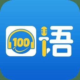 口语100最新版本appapp下载_口语100最新版本appapp最新版免费下载
