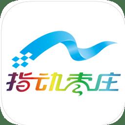 指动枣庄app下载_指动枣庄app最新版免费下载