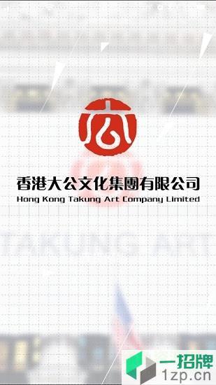 香港大公文化交易客户端app下载_香港大公文化交易客户端app最新版免费下载