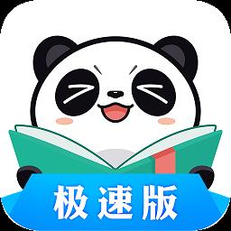 熊猫看书极速版appapp下载_熊猫看书极速版appapp最新版免费下载