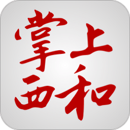 掌上西和app下载_掌上西和app最新版免费下载