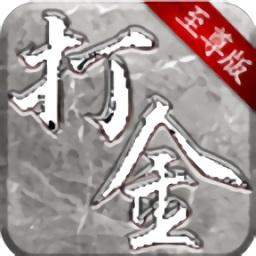 打金至尊版9377手游app下载_打金至尊版9377手游app最新版免费下载