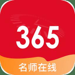 365名师在线app下载_365名师在线app最新版免费下载