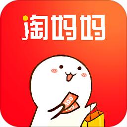 淘妈妈优惠券app下载_淘妈妈优惠券app最新版免费下载