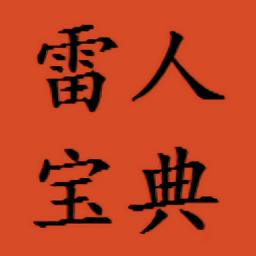 雷人辅助雷人宝典app下载_雷人辅助雷人宝典app最新版免费下载