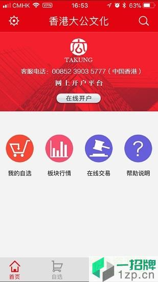 香港大公文化安卓版